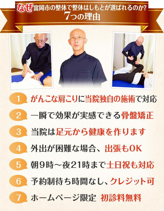 7つの理由